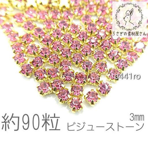 ラインストーン 3mm 縫い付け ガラスストーン ビジュー 石座 約90粒/ローズ系/c441ro