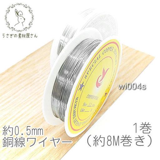 ワイヤー 0.5mm銅線 ビジュー 極細ワイヤー ワイヤーワーク 約8メートル 1巻/シルバー色/wi004s