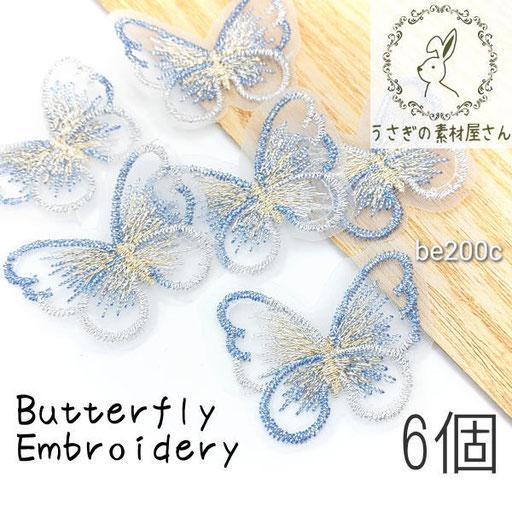 バタフライ 蝶々 パーツ レース カラフル 刺繍 6枚/Cカラー/be200c