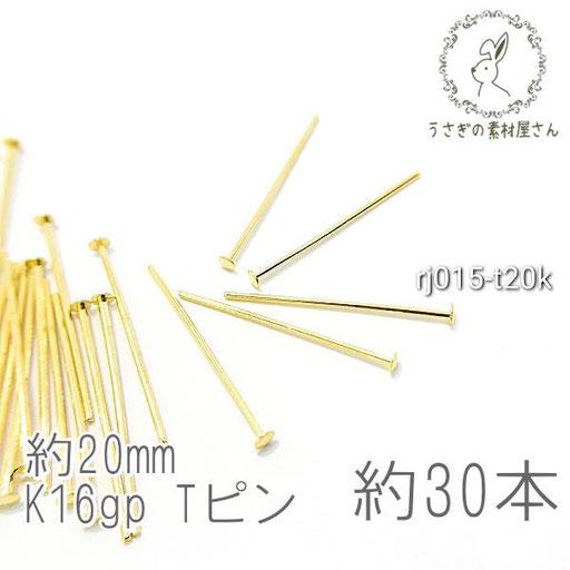 【送料無料】Tピン 約20mm ハンドメイド金具 アクセサリー 製作 資材 ピン 高品質 韓国製 約30本/k16gp/rj015-t20k