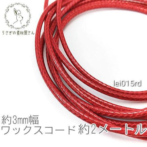 ワックスコード 幅約3mm 韓国製 約2メートル ブレスレット ネックレス製作に 紐/レッド/lei015rd