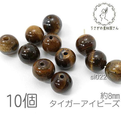 【送料無料】天然石 ビーズ タイガーアイ 8mm ハンドメイド パーツ アクセサリー製作 10個/si022