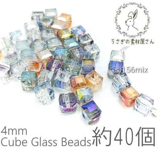 ガラスビーズ キューブ ミニ 約4mm パール鍍金 ファセット 約40個/MIXカラー/si156mix