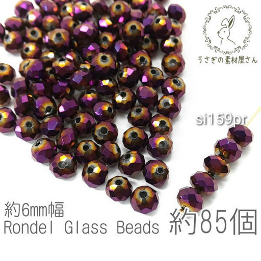 【送料無料】ガラスビーズ ボタンカット 約6mm幅 メタリック 電気メッキ ロンデル 約85個/パープル色/si159pr