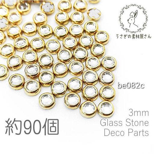 【送料無料】貼り付け 3mm 丸 ゴールド色枠付き ガラスパーツ デコ ネイルに 特価 ミニストーン カボション 約90個/be082c