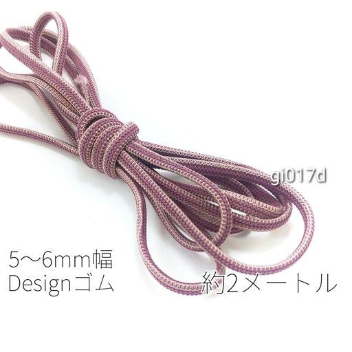 約2メートル 約5~6mm幅 編みデザインゴム Dカラー【gi017d】