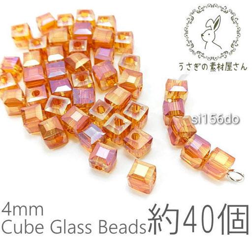 ガラスビーズ キューブ ミニ 約4mm パール鍍金 ファセット 約40個/ダークオレンジ/si156do