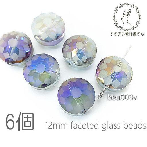 ガラスビーズ 約12mm ファセット カット 多面 平ラウンド 虹鍍金 6個/ヴァイオレット系/beu003v