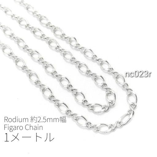 1メートルカット コマ幅約2.5mm 高品質フィガロチェーン 本ロジウム【nc023r】
