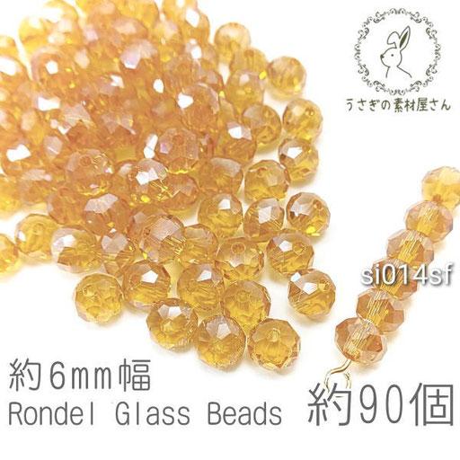 ガラスビーズ ボタンカット 約6mm幅 ロンデル パール光沢 サンキャッチャー 電気メッキ 約90個/サンフラワー/si014sf
