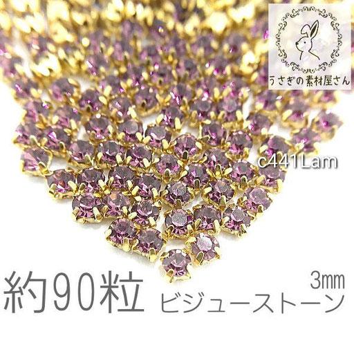 ラインストーン 3mm 縫い付け ガラスストーン ビジュー 石座 約90粒/ライトアメジスト系/c441Lam