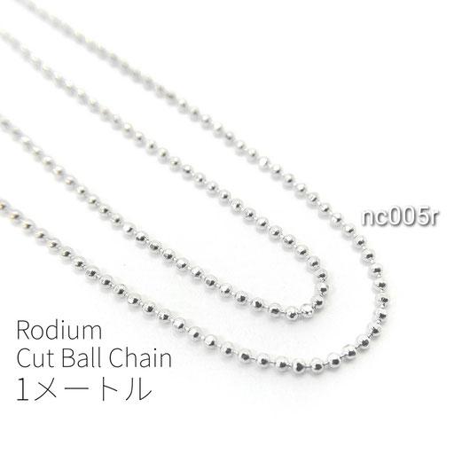 1メートルカット 約1.2mm幅 高品質 面カットボールチェーン 本ロジウム【nc005r】