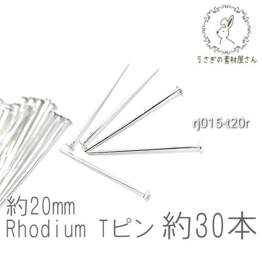 【送料無料】Tピン 約20mm ハンドメイド金具 アクセサリー 製作 資材 ピン 高品質 韓国製 約30本/本ロジウム/rj015-t20r