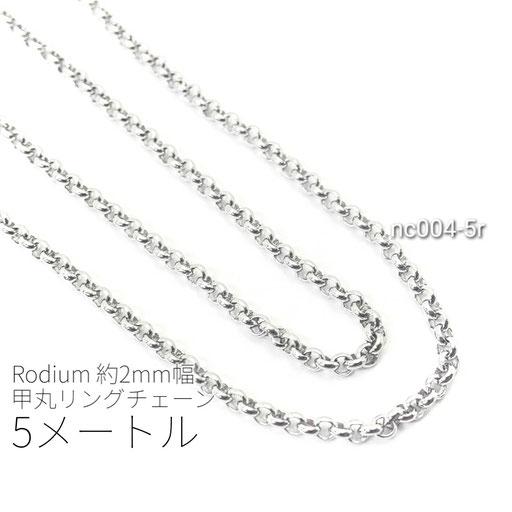5メートルカット コマ幅約2mm 高品質 甲丸アズキチェーン 本ロジウム【nc004-5r】