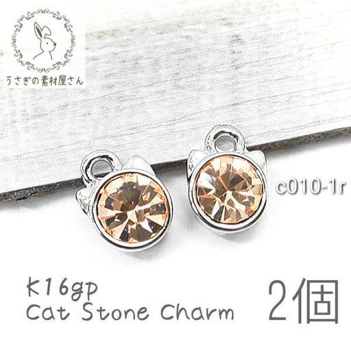 ストーンチャーム 猫 キャット クリスタル 高品質 変色しにくい 韓国製 2個 ライトピーチ/本ロジウム/c010-1r