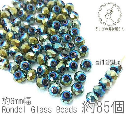 【送料無料】ガラスビーズ ボタンカット 約6mm幅 メタリック 電気メッキ ロンデル 約85個/ライムグリーン色/si159Lg