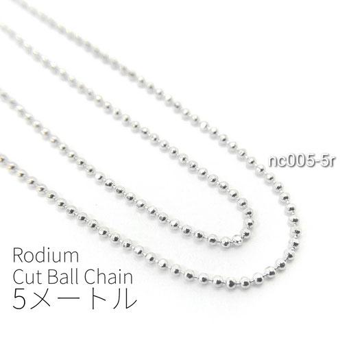 5メートルカット 約1.2mm幅 高品質 面カットボールチェーン 本ロジウム【nc005-5r】