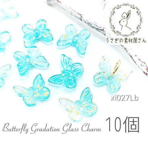 送料無料 チャーム バタフライ グラデーション ガラス ビーズ 蝶々 花座 約10×11mm 10個 ライトブルー系/xi027Lb