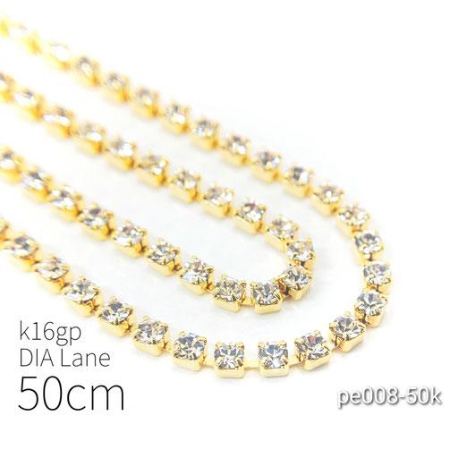 1本 約50cm 約2mm幅 クリスタルダイヤレーン 高品質☆k16gp【pe008-50k】