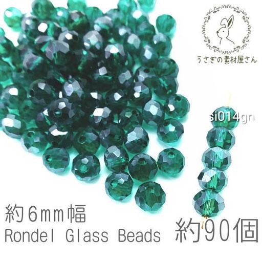ガラスビーズ ボタンカット 約6㎜幅 ロンデル パール光沢 サンキャッチャー 電気メッキ 約90個/グリーン/si014gn