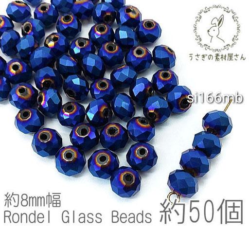 ガラスビーズ ボタンカット 約8mm幅 メタリック 電気メッキ ロンデル 約50個/マリンブルー色/si166mb