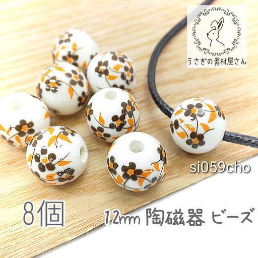 ビーズ 陶器 12mm セラミック 和風 花 陶磁器ビーズ 和柄 フラワー 和小物 ハンドメイドに 8個/チョコ/si059ch