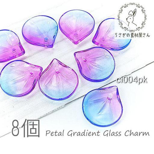 チャーム ガラスパーツ 花びら グラデーション 特価 横穴 ビーズ 8個/ピンクブルー系/ci004pk