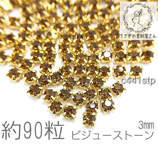 ラインストーン 3mm 縫い付け ガラスストーン ビジュー 石座 約90粒/スモークトパーズ系/c441stp
