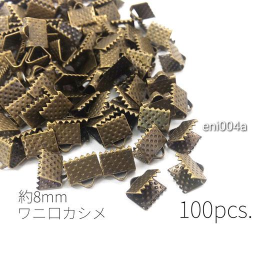 約100個☆約8mm幅 ワニ口カシメ リボンエンドパーツ 金古美色【eni004a】