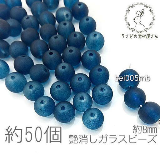 マットガラスビーズ 8mm 艶消しビーズ 特価 約50個/ダークマリン/bei005mb