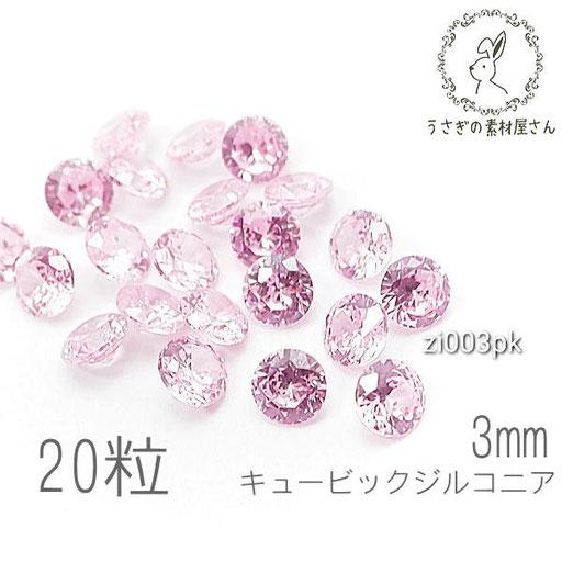 【送料無料】キュービックジルコニア 3mm ルース 極小 グレードA ダイヤカット 高品質 ストーン 20粒/ピンク系/zi003pk