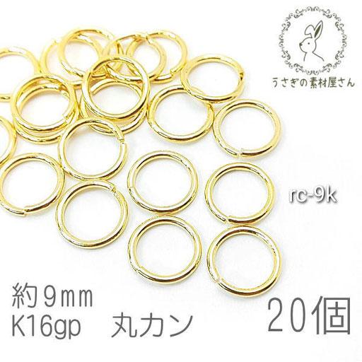 丸カン 9mm 高品質メッキ 接続 金具 韓国製 変色しにくい 20個/K16gp/rc-9k