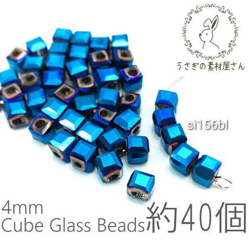 ガラスビーズ キューブ ミニ 約4mm パール鍍金 ファセット 約40個/ブルー/si156bl