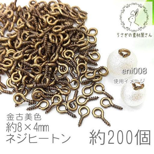 【送料無料】ネジヒートン 約8mm 接続金具 ハンドメイド アクセサリー製作 ビーズの接続 200個 金古美色/eni008