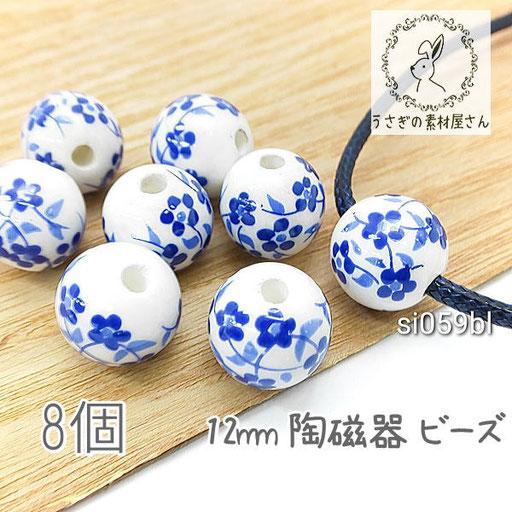 ビーズ 陶器 12mm セラミック 和風 花 陶磁器ビーズ 和柄 フラワー 和小物 ハンドメイドに 8個/ブルー/si059bl