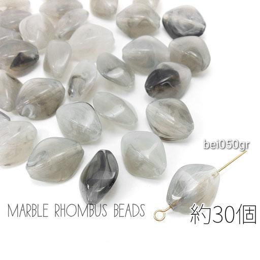 マーブル柄 ビーズ ダイヤ 菱形 約30個 約16.5×13mm 天然石調 アクリルビーズ/グレー/bei050gr