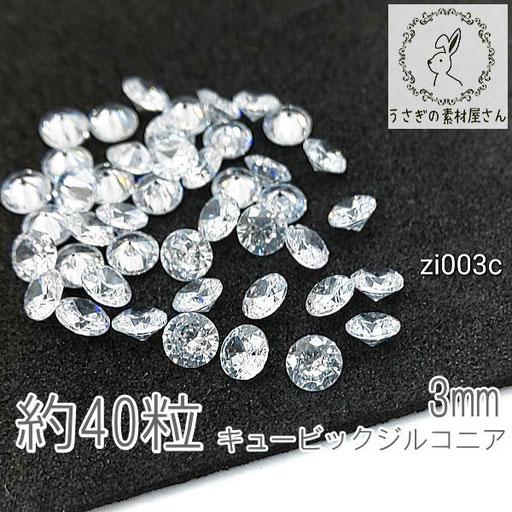 キュービックジルコニア 3mm ルース 極小 グレードA ダイヤカット 高品質 ストーン 約40粒/クリア色/zi003c