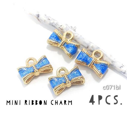 4個 立体リボンのミニカラーチャーム ブルー系【c071bl】