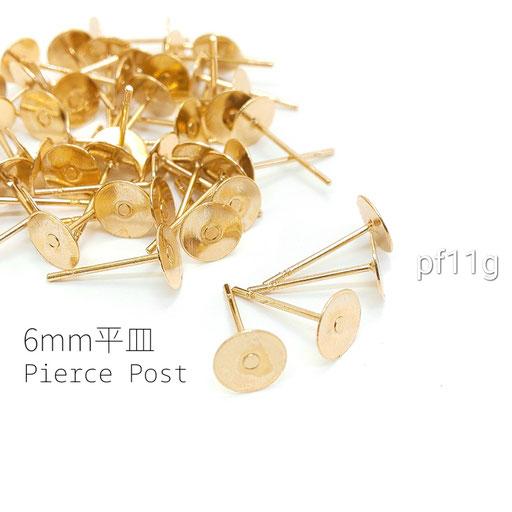 特価 44本前後 6mm平皿 銅製ピアスポスト☆ゴールド色【pf11g】