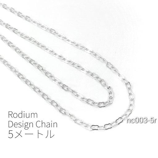 5メートル切り売り 高品質デザインチェーン 本ロジウム【nc003-5r】