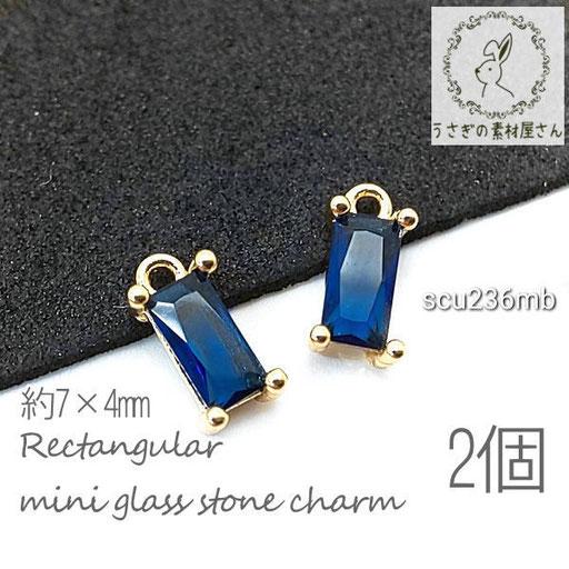 【送料無料】ガラスチャーム 約7×4mm ミニ 長方形 レクタングル 極小 真鍮製 フレーム クリアガラス ミニチャーム 2個/ダークマリン/scu236mb