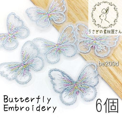 バタフライ 蝶々 パーツ レース カラフル 刺繍 6枚/Dカラー/be200d