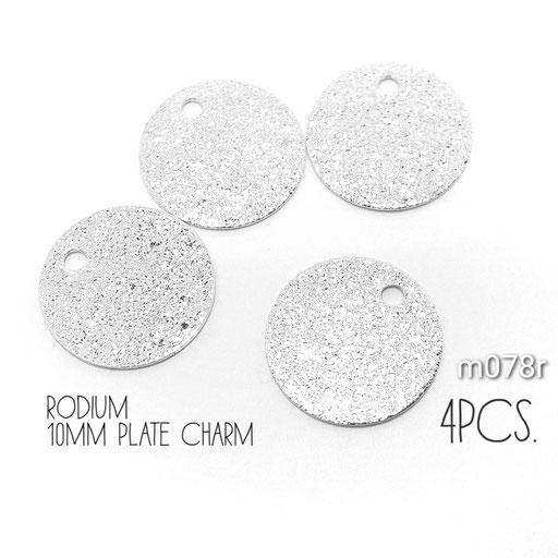 4個 高品質鍍金 約10mm エンボスメタルプレートチャーム ☆本ロジウム【m078r】
