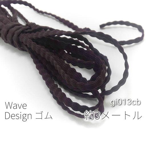 約3メートル 約5.5~6.5mm幅 ウェーブデザインゴム ココナッツ【gi013cb】