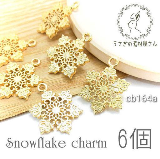 チャーム 雪の結晶 スノーcharm 雪 冬 6個/A 約20×17mm/cb164a