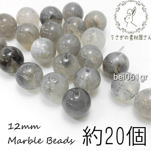 マーブル柄 天然石調 約12mm ビーズ ラウンド 丸 球体 約20個 アクリルビーズ/グレー/bei061gr