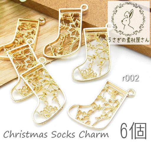 空枠 レジン枠 クリスマスフレーム 雪の結晶 雪 透かし ソックス 空枠チャーム 6個/r002