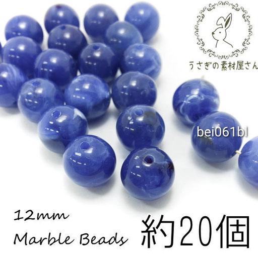 マーブル柄 天然石調 約12mm ビーズ ラウンド 丸 球体 約20個 アクリルビーズ/ブルー/bei061bl