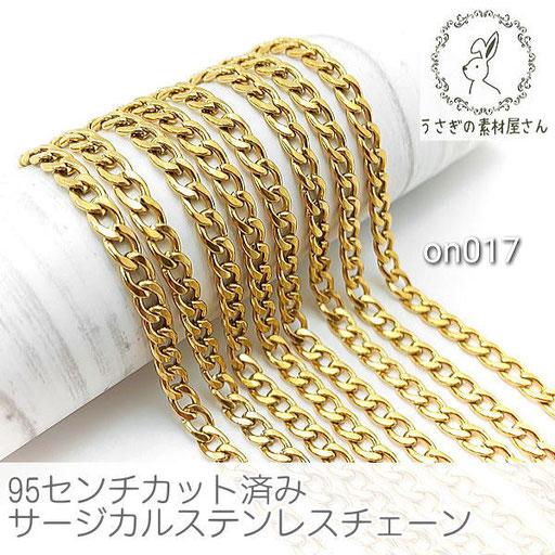 キヘイチェーン サージカルステンレス 3mm幅 カット済み ネックチェーン ゴールド色 約95センチ/on017