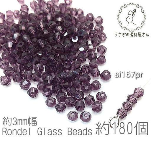 ガラスビーズ ソロバンビーズ 極小 2×3mm 小さい ガラスパーツ 約180個/パープル/si167pr